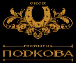 Гостиница в Омске